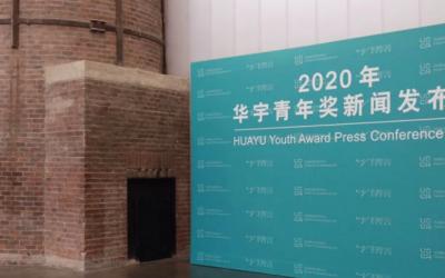"UCCA: ""Huayu Youth Award"""